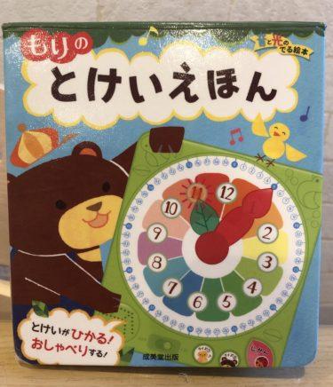 時計えほん&おもちゃ選びについて【子どもの興味を育てよう!】